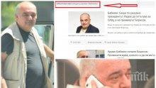 """СИГНАЛ ДО ГЕШЕВ: Разследвайте анонимните фейкове """"Информиран.нет"""", """"София таймс"""" и 4udoslav!"""