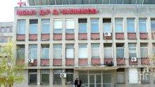 Продължава сагата с източената болница в Раднево - медиците притеснени, че няма да получат заплатите си