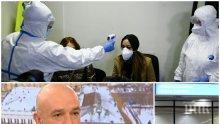 ИЗВЪНРЕДНО! Шефът на ВМА ген. Мутафчийски с гореща информация за коронавируса - стъпи ли болестта в България