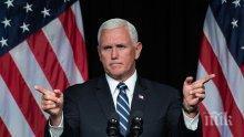 Вицепрезидентът Майк Пенс оглавява щаба за борба с коронавируса в САЩ