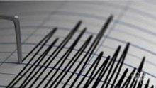 Земетресение от 5 по Рихтер разлюля Турция