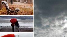 ВРЕМЕТО СЕ РАЗВАЛЯ: Застудяване, облаци и дъжд. Жълт код за силен вятър за 24 области в страната (КАРТИ)