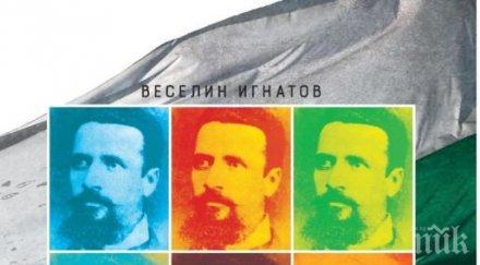 """Сензация! Бестселърът """"Разстрелът на Христо Ботйов"""" развенчава всички митове"""