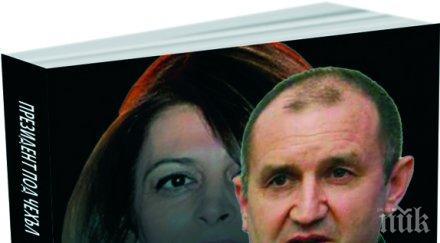 """Истерия за книгата """"Президент под чехъл. Аферите на Румен Радев"""" два дни преди премиерата й"""