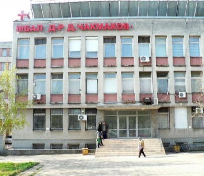 Няма мераклии за шефския стол на болницата в Раднево