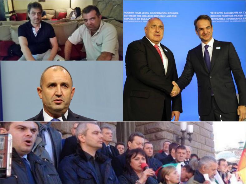 САМО В ПИК TV: Премиерът Борисов на важни срещи в Гърция, докато Копейкин и БСП му готвят метеж (ОБНОВЕНА/ВИДЕО)