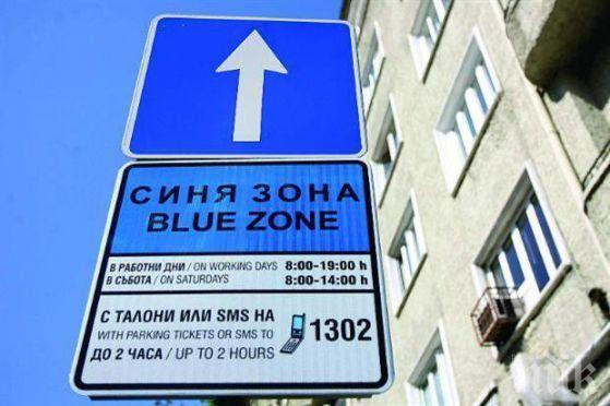 """""""Синя зона"""" и в Габрово"""