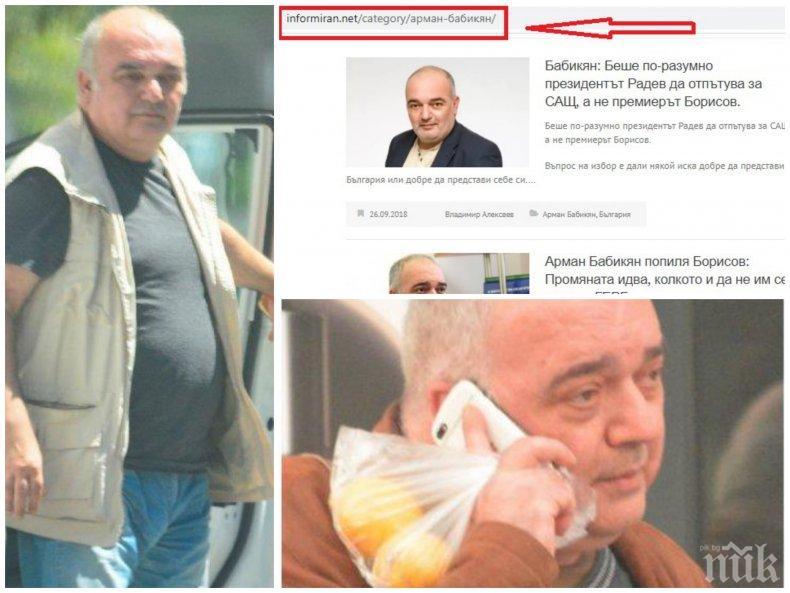 СИГНАЛ ДО ГЕШЕВ: Разследвайте анонимните фейкове Информиран.нет, София таймс и 4udoslav!