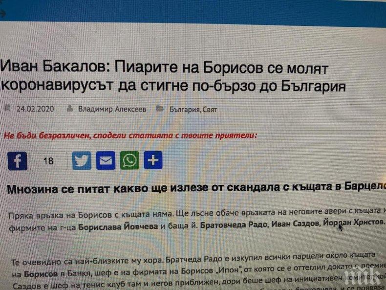 Недялко Недялков: Моралният негодяй Иван Бакалов обяви, че пиарите на Бойко Борисов се молят коронавирусът да стигне по-бързо до България...
