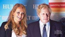 РАДОСТ: Борис Джонсън ще става баща