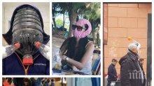 САМО В ПИК: Коронавирусът докара пълна лудост - невероятни идеи за защитни маски (СНИМКИ)