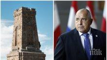 ПЪРВО В ПИК: Борисов поздрави българите за 3 март
