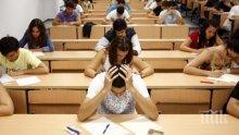 ВАЖНО: Вижте в кои вузове ще се приемат студенти с резултатите от матурите през 2020 г.