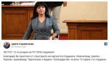 Цвета Караянчева честити 13-и рожден ден на ГЕРБ в Кърджали