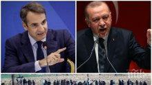 НАПРЕЖЕНИЕТО СЕ ПОКАЧВА! Гръцкият премиер с остри думи срещу Турция: Те са заплаха за европейските граници