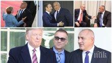 Борисов гарант за мира ни с Тръмп, Макрон, Меркел и Ердоган. Къде е Радев?