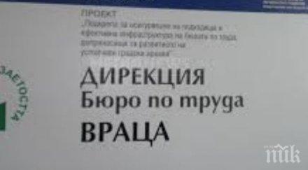 Най-много са безработните във Врачанско над 50 години
