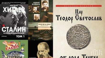 """Топ 5 на най-продаваните книги на издателство """"Милениум"""" (23-28 февруари)"""