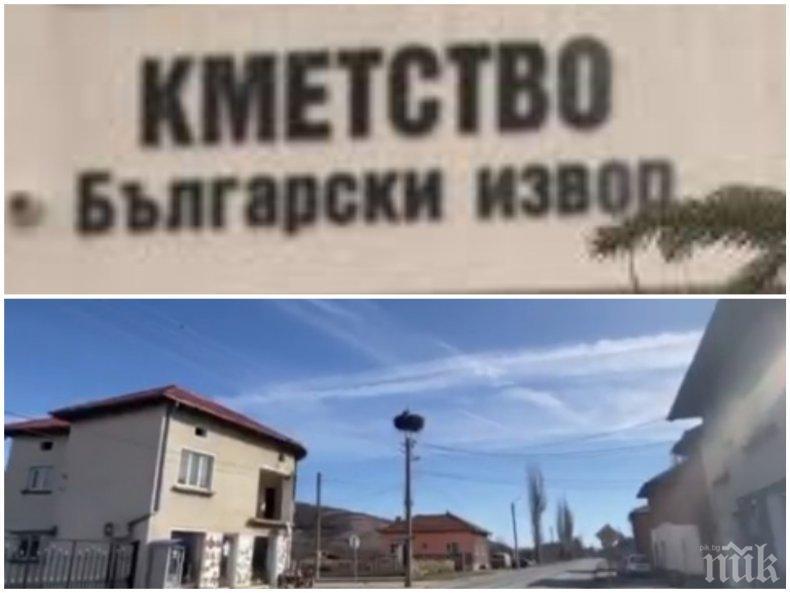 ПЪРВО В ПИК TV: Невероятна блага вест навръх Баба Марта - вижте какво изуми хората в село Български извор (ВИДЕО)