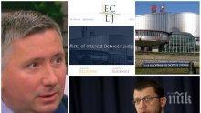 Удар срещу съдията на Прокопиев и Хелзинкския комитет - решенията на съда в Страсбург могат да бъдат пререшени! Шефът на Европейския център по правосъдие разкри защо Йонко Грозев трябва да се оттегли
