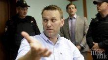Блокираха банковите сметки на Алексей Навални