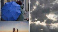 КАПРИЗИ НА ВРЕМЕТО: Дъжд ще вали в Западна България, на Изток ще грее слънце, температурите ще скочат до 20 градуса