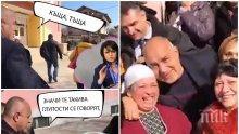 САМО В ПИК TV: Борисов, къщата и тъщата (УНИКАЛНО ВИДЕО)