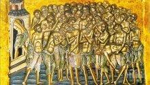 СВЯТ ДЕН: Покланяме се пред подвига на тези 42-ма мъченици за вярата, убити от мохамеданите преди 1180 години - имен ден има всеки, който краси света