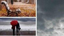 НЕ ЗАБРАВЯЙТЕ ЧАДЪРИТЕ: Облачен, ветровит и дъждовен ден - ето къде ще вали най-много (КАРТА)
