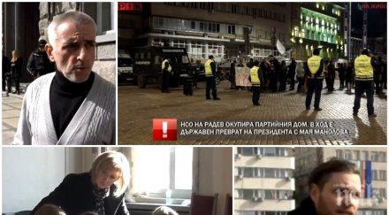 ИЗВЪНРЕДНО В ПИК TV: Край на окупаторската драма! НСО изведе доброволно терористките на Мая Манолова от Партийния дом - напуснаха сградата с провокации (ВИДЕО/ОБНОВЕНА/СНИМКИ)