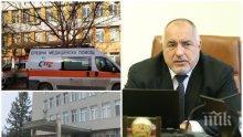 ПЪРВО В ПИК TV! Борисов в международна конферентна връзка за коронавируса: Най-важната дума в този разговор е солидарност (ВИДЕО/ОБНОВЕНА)