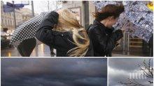 НЕ ПРИБИРАЙТЕ ЧАДЪРИТЕ! Облачно, ветровито, усещането за зима остава (КАРТА)