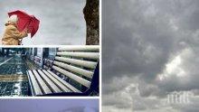 ВАЛЕЖИТЕ ПРОДЪЛЖАВАТ: Облаци, дъжд, усилване на вятъра и по-студено днес (КАРТА)