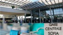 САМО В ПИК: Централна гара и автогарата - инкубатори за коронавируса! Проверка показа, че маски няма, а всяка минута тръгват влакове и автобуси. Един болен да има и заразата плъзва... (СНИМКИ)