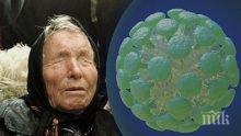 САМО В ПИК! СТРАШНО ПРОРОЧЕСТВО НА ВАНГА: Болест, по-страшна от рака, ке обезлюди Европа... Предсказала ли е пророчицата смъртоносния коронавирус