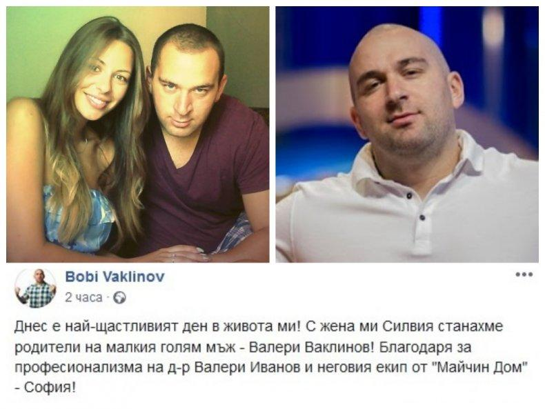 НА 8 МАРТ: Боби Ваклинов стана баща