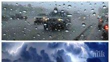 БАБА МАРТА НАПОМНЯ ЗА СЕБЕ СИ: Вадете чадърите - дъжд се лее из ведро, ето къде ще вали най-много (КАРТА)