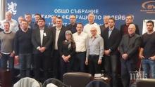 Любо Ганев е новият президент на БФВ, вижте УС на федерацията