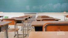МОН с важно съобщение: Учениците са освободени от присъствие в училище