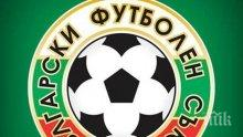 ИЗВЪНРЕДНО В ПИК: Спират футбола в България! БФС отложи всички мачове