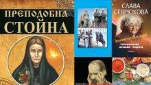 """Топ 5 на най-продаваните книги на издателство """"Милениум"""" (7-13 март)"""