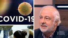 Вирусолог с остри думи за неспазването на карантината: Поне година ще говорим за коронавируса