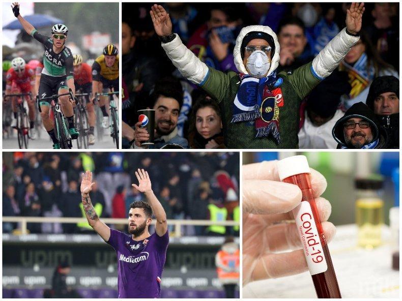 ЕПИДЕМИЯТА НАСТЪПВА! Световни футболни звезди заразени с коронавирус - положението в Италия е най-тежко