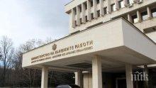 Външно министерство с последна информация за затворените граници