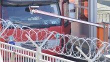 ВАЖНО: Ето кои гранични пунктове на наши съседни държави са затворени за преминаване