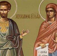 ПРАЗНИК: Отбелязваме деня на двама славни мъченици, а тези имена трябва да почерпят