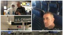 САМО В ПИК! Преводачът на Тръмп Йонко Мермерски с ужасяващ разказ за пътя си от София до Вашингтон с COVID-19: Бях единственият пътник в самолета, на летищата нямаше жива душа! (УНИКАЛНИ СНИМКИ)