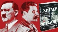 """БЛАГА ВЕСТ: Излезе дългоочакваният том 2 от бестселъра """"Хитлер и Сталин"""". Ето как да си го вземете с отстъпка"""