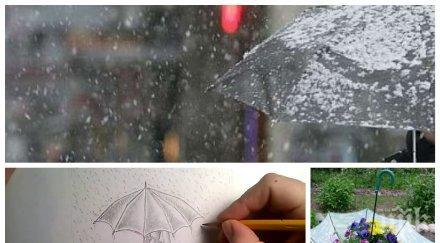 УПРАЖНЕНИЯ С ЧАДЪР: Навън ще вали, температурите падат до 3°, задава се сняг