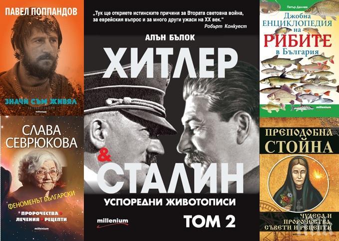 """Топ 5 на най-продаваните книги на издателство """"Милениум"""" (14-20 март)"""